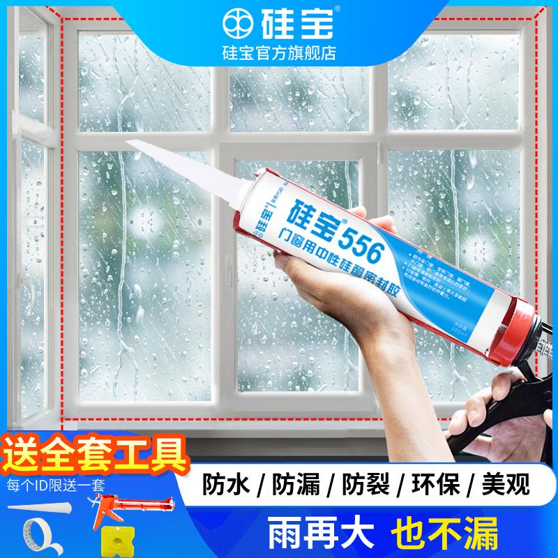 硅宝556门窗填缝中性硅酮密封胶防水防漏玻璃胶水耐高温150℃硅胶