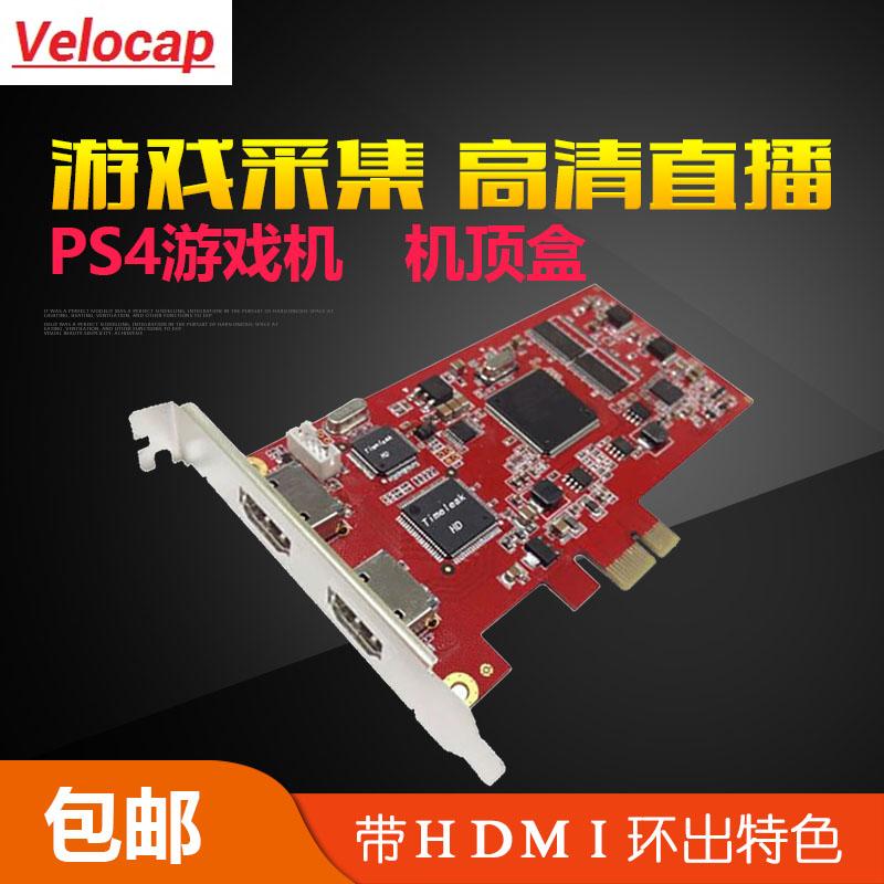 时立高清采集卡HD72B HDMI视频卡 PS4直播卡PCI-E插槽带HDMI输出