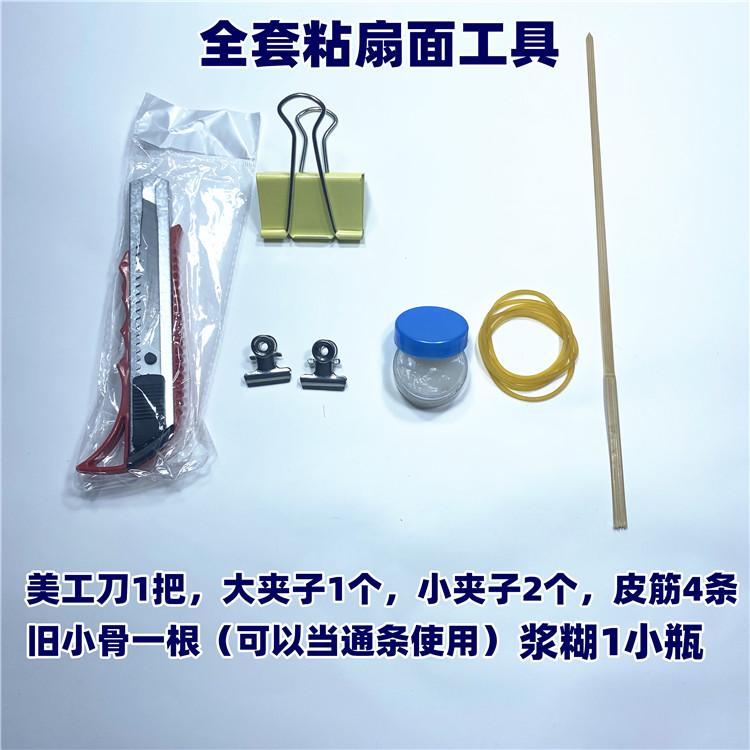 粘扇面專用漿糊無刺激粘扇面教程全套粘扇面工具 劉立華工作室