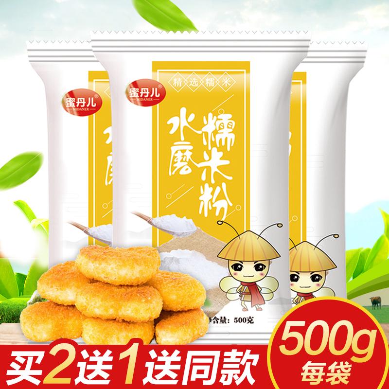 水磨糯米粉 汤圆 冰皮月饼粉 年糕粉  纯 糯米糕糍粑南瓜饼原材料