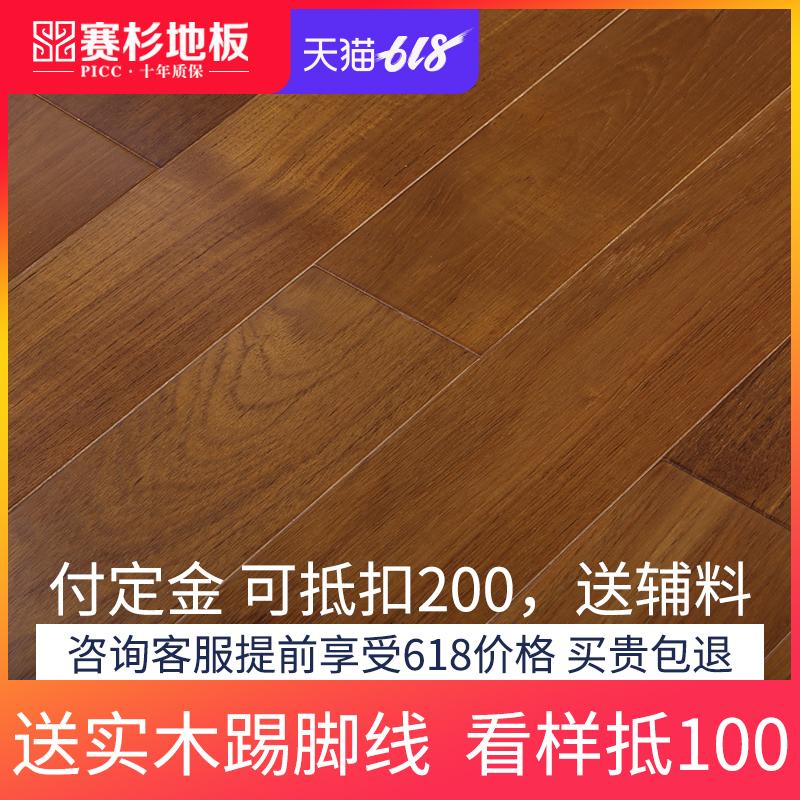 赛杉 缅甸柚木纯实木地板 无甲醛环保木蜡油木地板