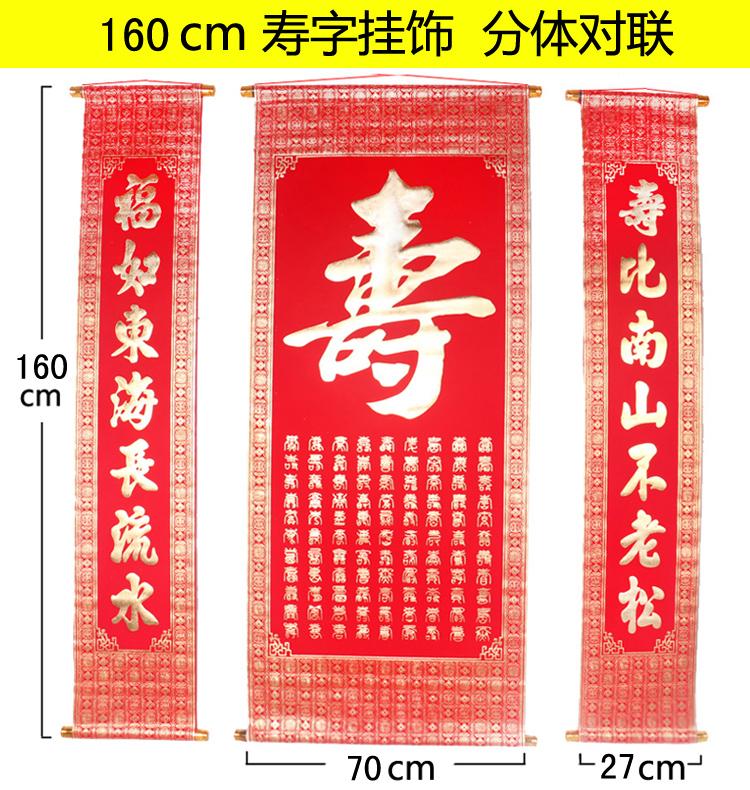 高档卷轴绒布寿字 超大画轴挂饰 老人生日过寿礼品福寿图 拍照用