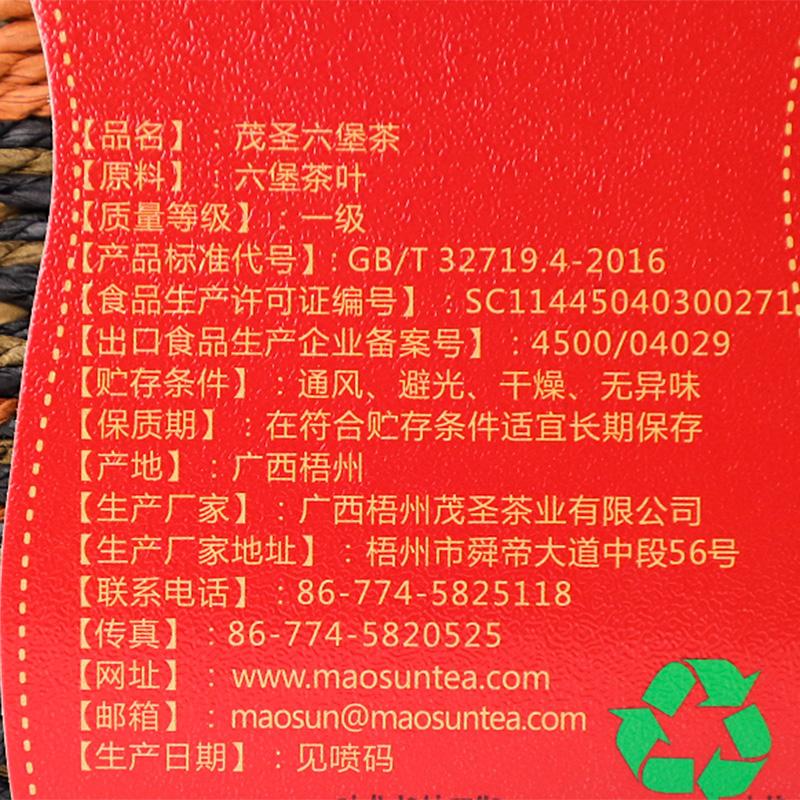 茂圣六堡茶正品广西梧州原产地特产伴手礼一级黑茶叶七年陈250g