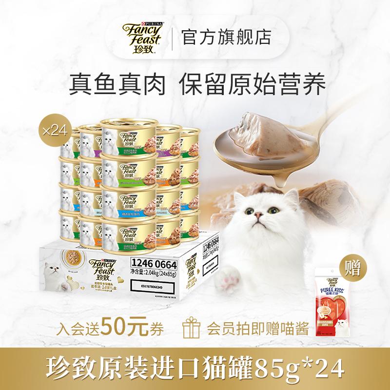 珍致猫罐头进口白肉24罐整箱幼猫猫咪增肥发腮营养猫零食非主食罐