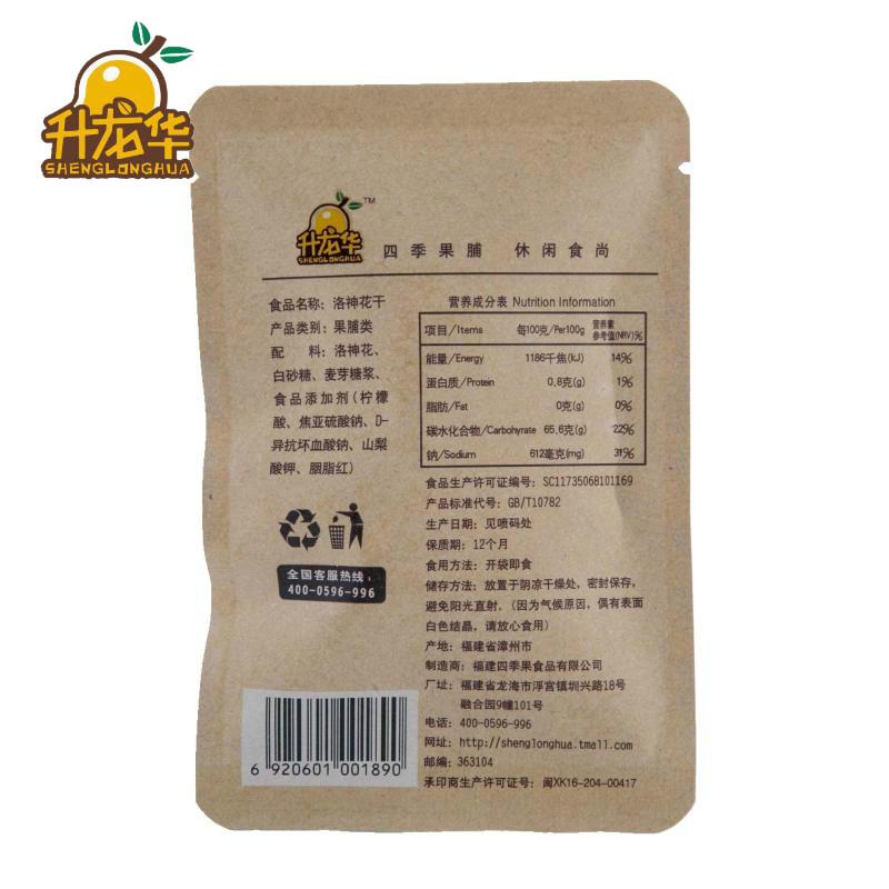 升龙华洛神花玫瑰茄干小包散装称重500克 蜜饯果脯水果干暨昇龙华