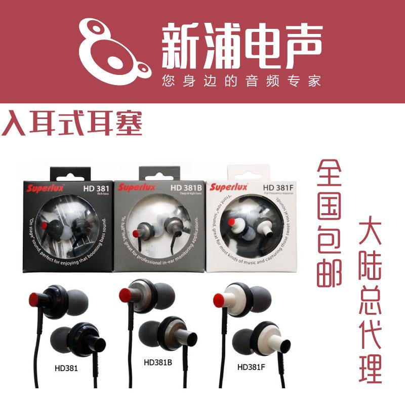 全國總代 Superlux/舒伯樂 HD381 HD381F HD381B 入耳式耳塞 耳機