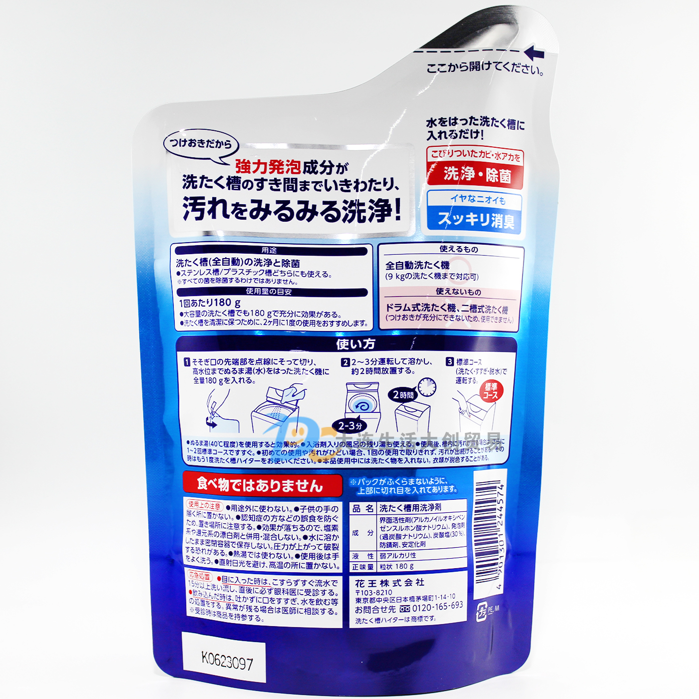 日本进口花王洗衣机槽清洁剂全自动波轮内筒除垢清洗除菌粉末180g