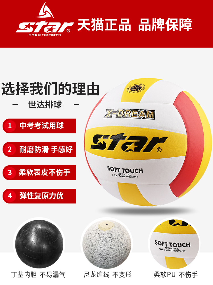 star世达排球中考学生专用球硬排女男5号初中生体育训练比赛硬式
