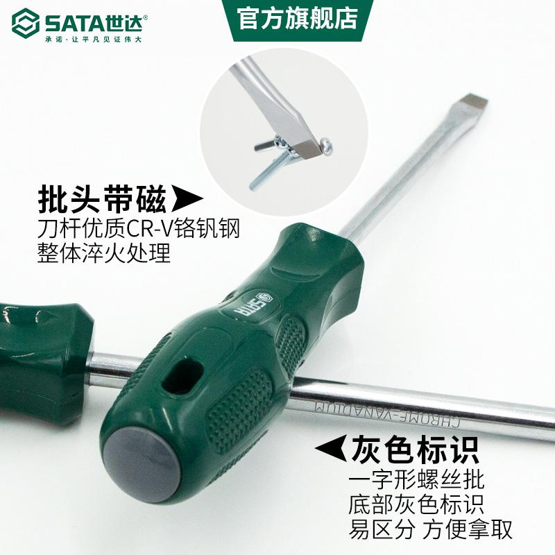 世达拆机维修工具A系螺丝刀一字平口起子螺丝批改锥62202