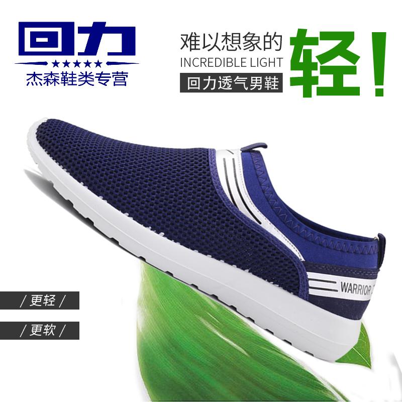 回力网鞋男透气网面鞋春夏新款男网鞋轻便舒适休闲鞋运动跑步鞋男