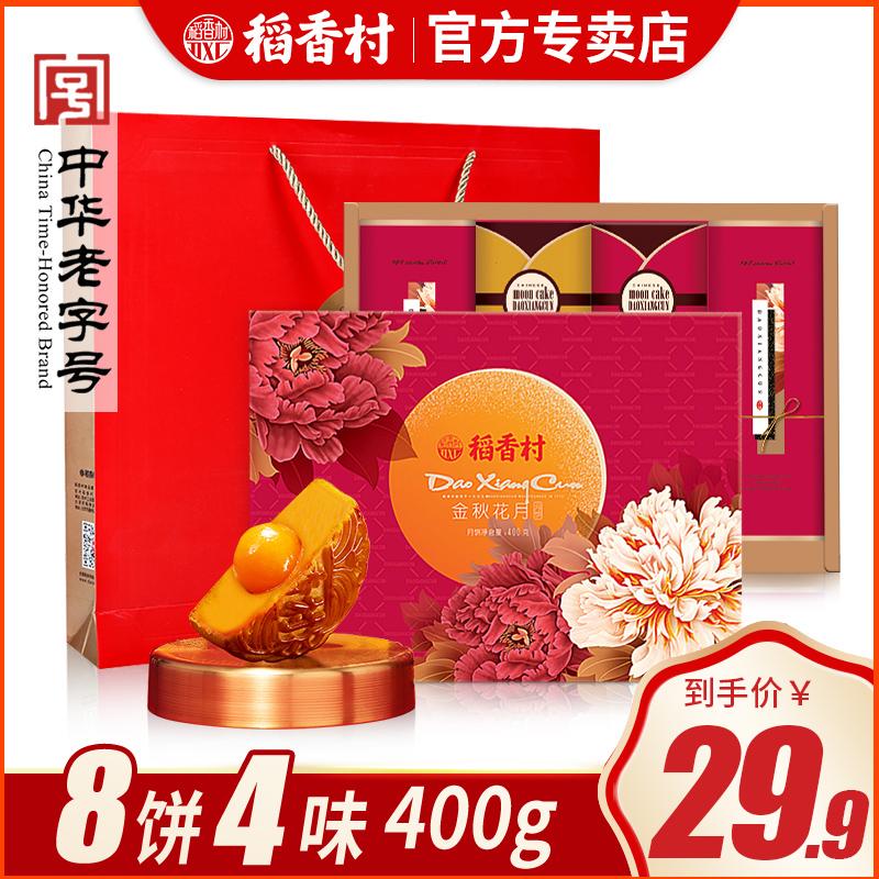 稻香村糕点酥皮苏式月饼广式蛋黄莲蓉传统老五仁豆沙馅礼盒装零食