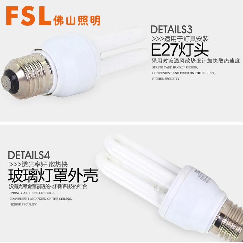 佛山照明3U4U5U三基色E40节能灯泡E27大螺口U型灯管18W23W65W85W