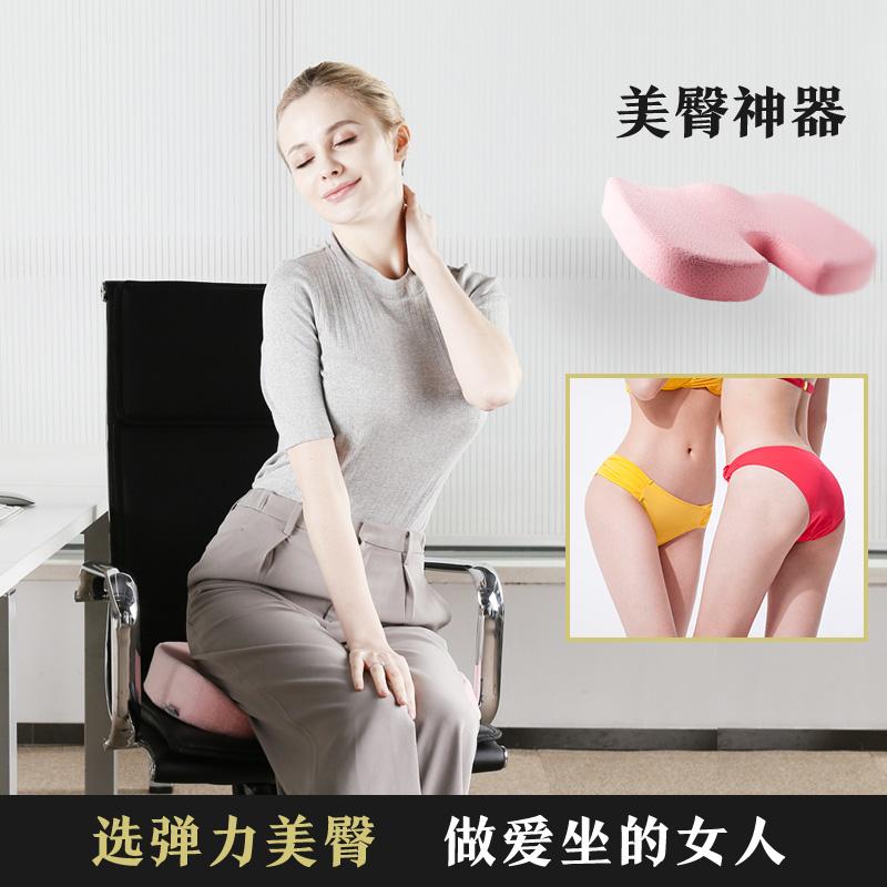 办公室椅子美臀坐垫加厚孕妇翘臀记忆棉痔疮屁股椅垫学生教室屁垫