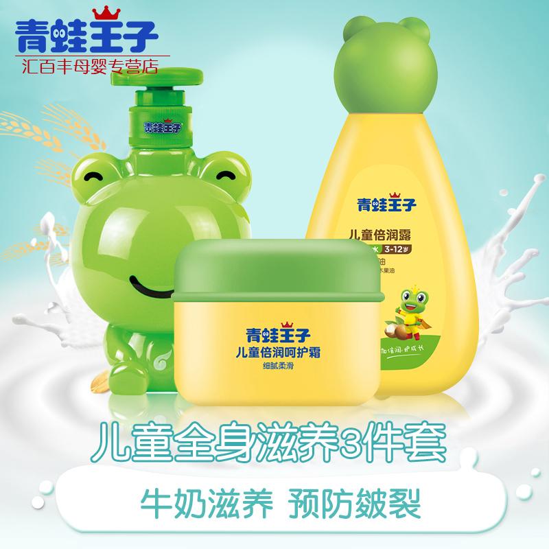青蛙王子儿童宝宝洗护套装护肤品婴幼儿护肤礼盒青春期洗护用品