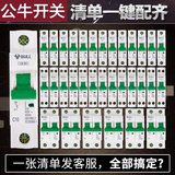 Bull air switch air switch household single pole 1P 2P small circuit breaker short circuit switch 16a overload protector