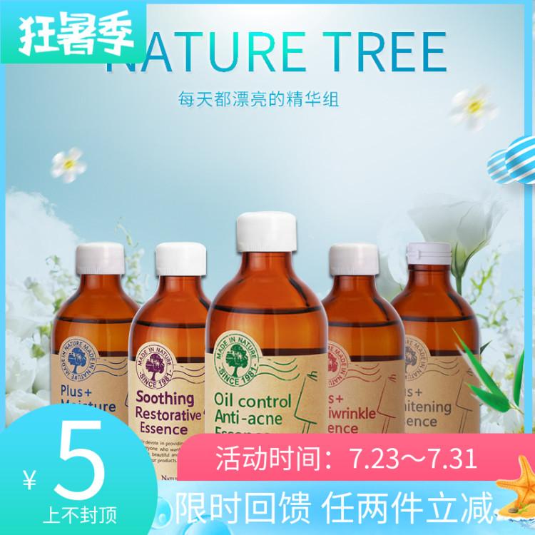 現貨!臺灣nature tree保溼濃縮面部精華液補水保溼收縮毛孔250ML