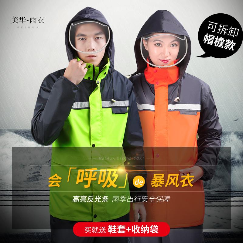 雨衣雨裤套装摩托车电动车骑行双层加厚分体男女成人徒步防水雨衣