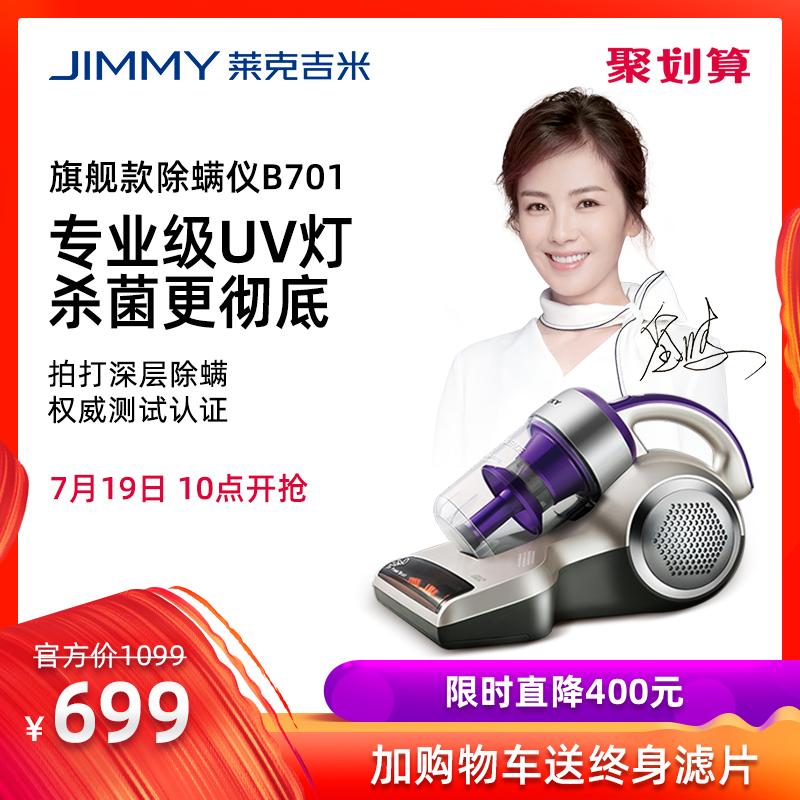 JIMMY萊克吉米除蟎儀家用床上除蟎吸塵器除蟎蟲神器紫外線殺菌機
