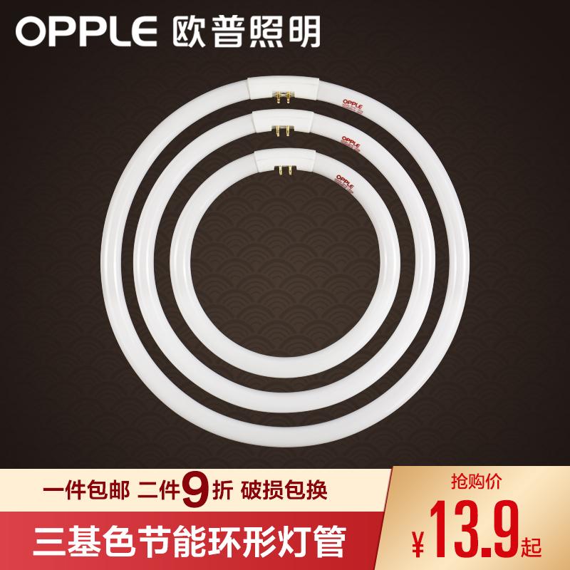 欧普环形灯管T5/T6圆形光源四针吸顶灯灯管三基色22W/32W/40W环管