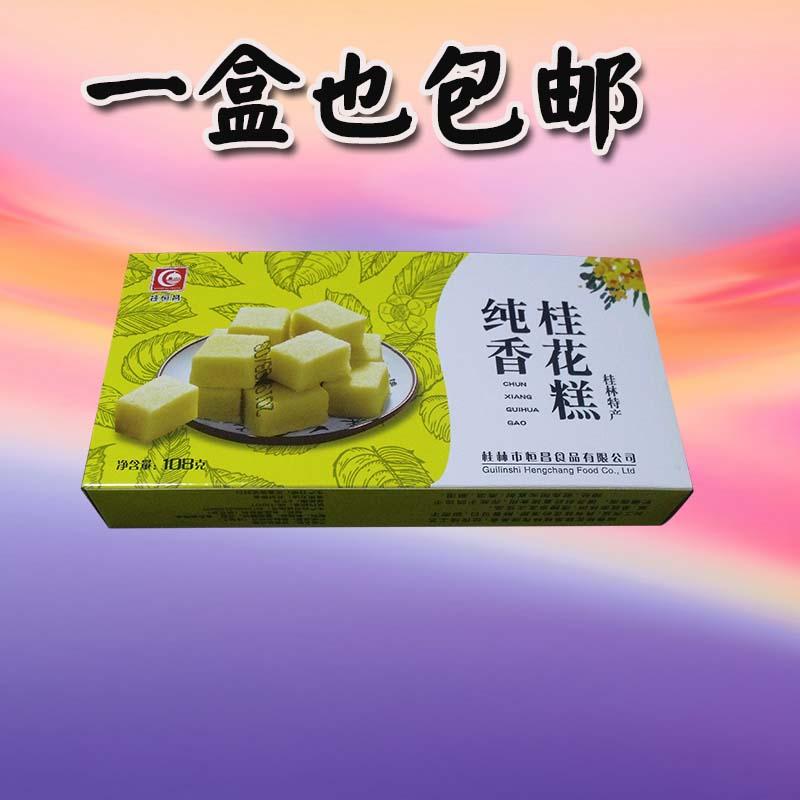 广西桂林特产桂花糕绿豆糕板栗糕白果糕糕点心地方特色满5盒包