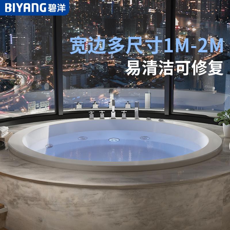 碧洋圆形浴缸家用成人双人嵌入式欧式按摩浴池1-2米小户型卫生间
