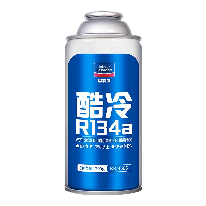 固特威汽车空调制冷剂冷媒环保雪种车用r134a氟利昂空调冰种3瓶装