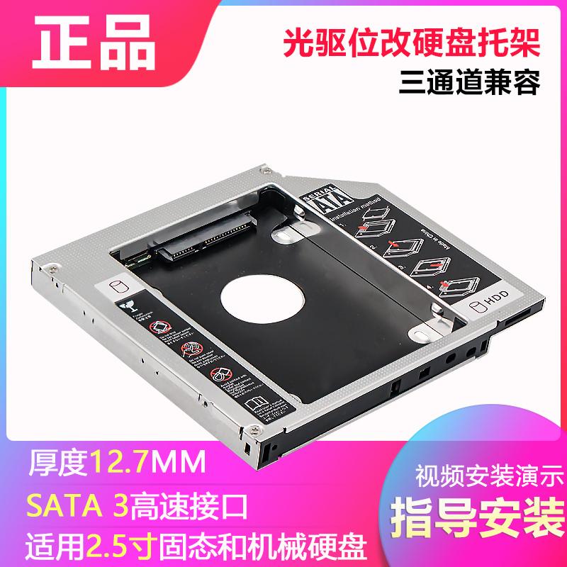 巨集基Acer 4741G 4743G 5741 7741 E1-571g 光碟機位硬碟托架 支架
