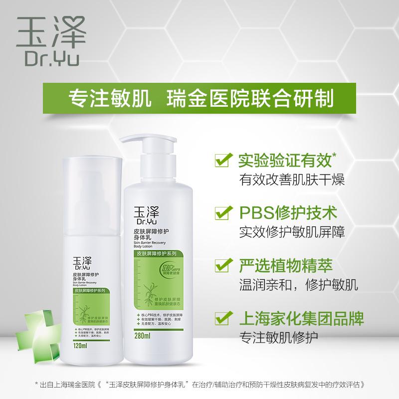 【预售】玉泽皮肤屏障修护身体乳280ml 女滋润护肤甘油全身