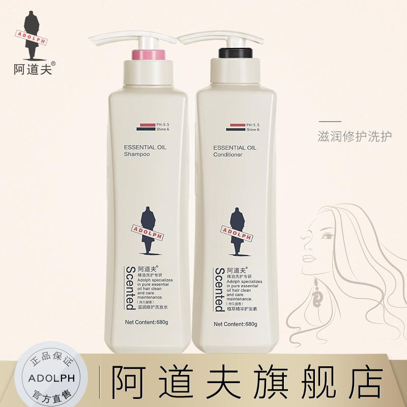 阿道夫滋潤修護留香精油洗髮水護髮套裝正品損傷修護