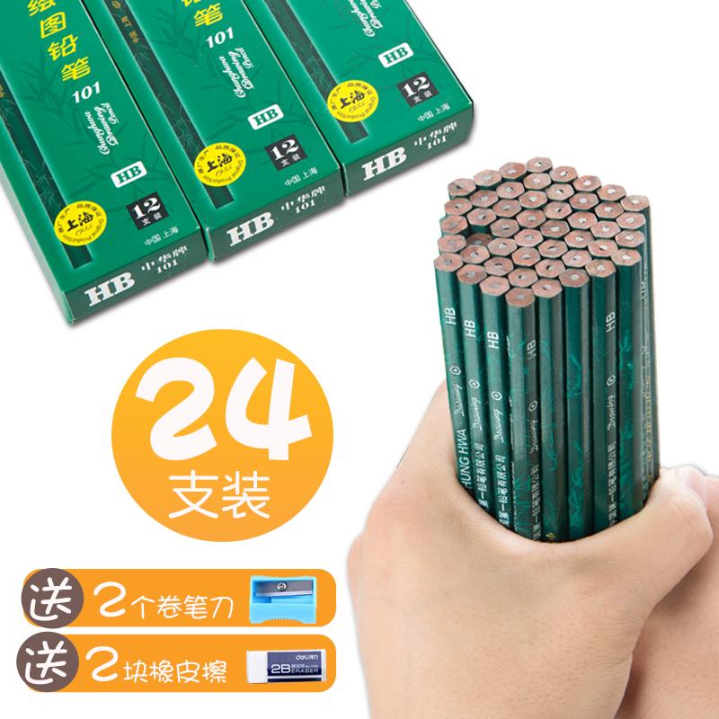 正品上海中华牌铅笔HB小学生儿童无毒幼儿园写字2B素描绘画考试专用涂卡2比铅笔奖品套装2H铅笔批发包邮