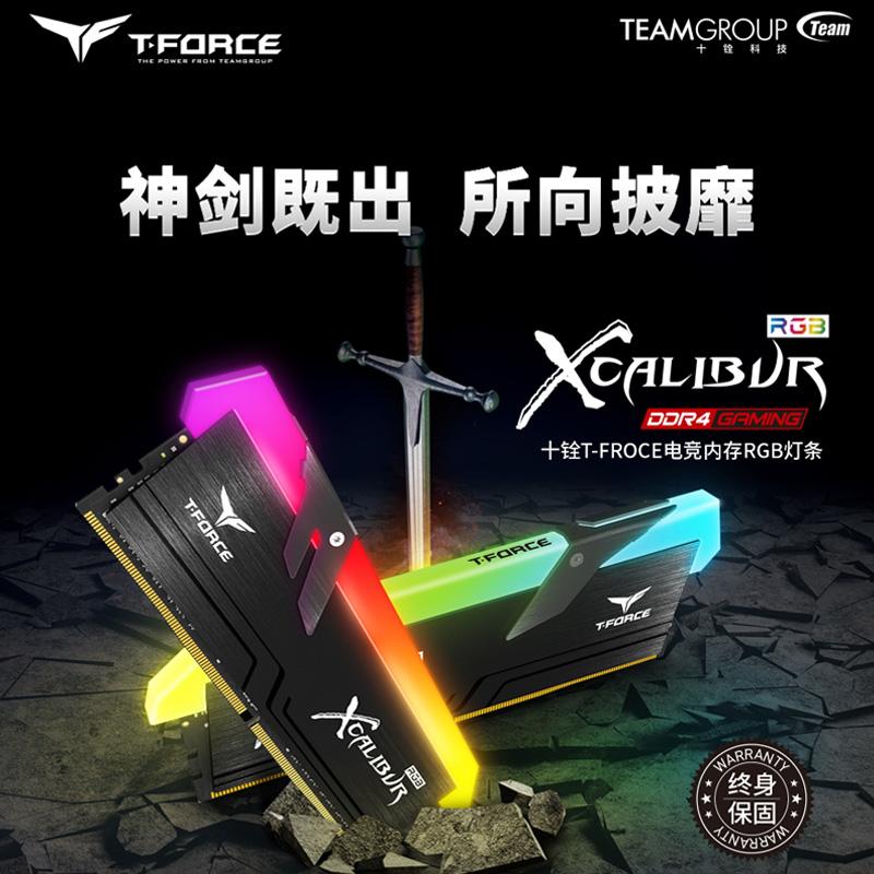 十铨 8G 16G DDR4 2400 2666 3000 3200 RGB灯条四代台式机内存条
