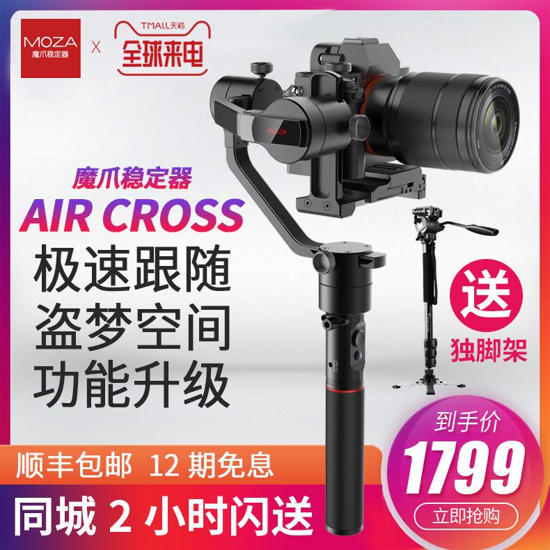 魔爪Aircross单反手持稳定器佳能索尼微单a7s2三轴防抖平衡相机vlog视频拍摄摄影录像专业电动旋转云台陀螺仪