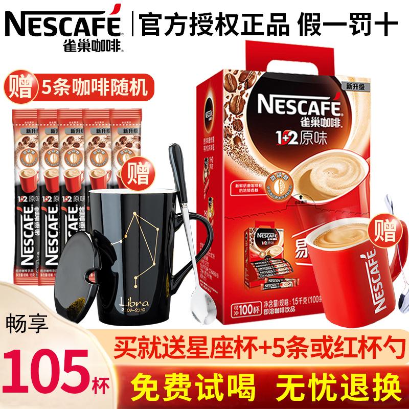 雀巢咖啡1+2原味100条装三合一速溶咖啡粉特浓学生提神官方旗舰店【图2】