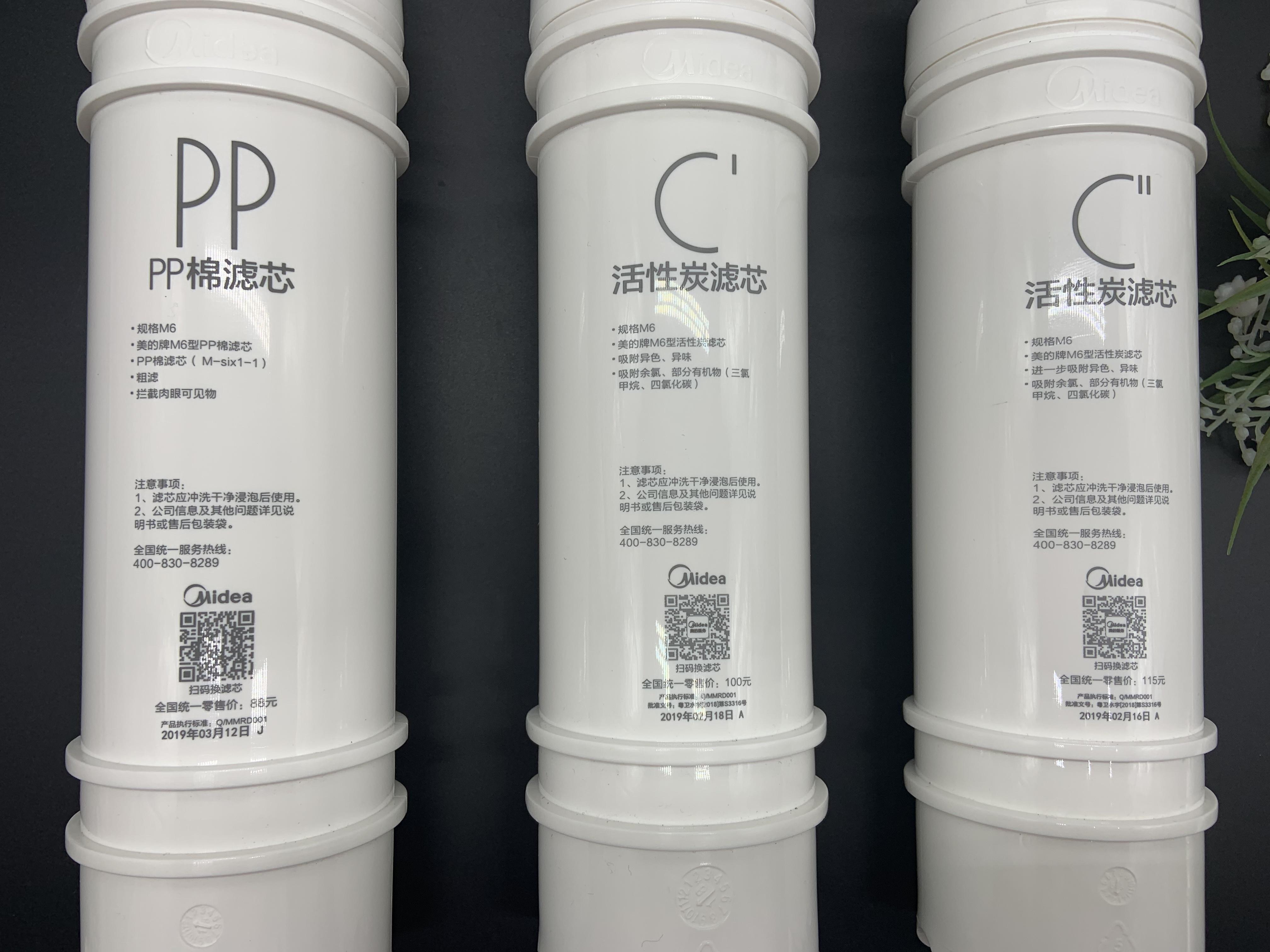美的净水器MRO102-4 MRO121c-4 mrc1586-50gMU104A-5 MU131A 滤芯