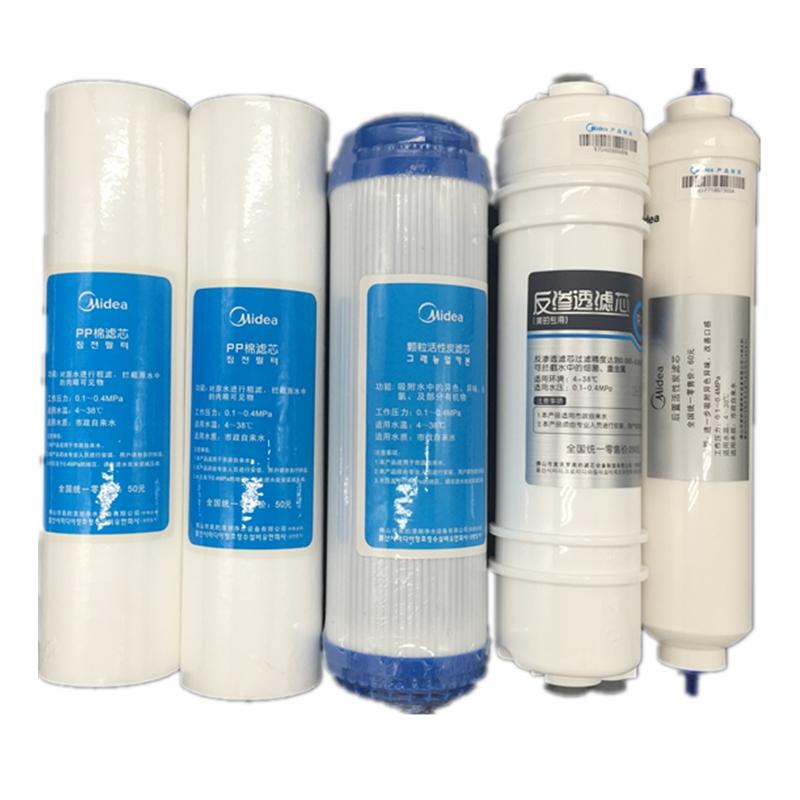美的净水器MRO101-5/MRO101A-5/MRC1583A-50g/mro102-5正品滤芯