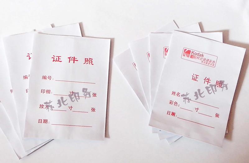 现货2寸纸袋100只1.8元5寸7寸照片袋/相袋/证件照袋/相片纸袋定做
