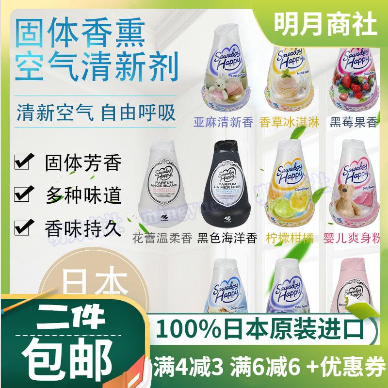 日本小林製藥固體香薰芳香劑辦公室內衣鞋櫃去味空氣清新劑消臭元