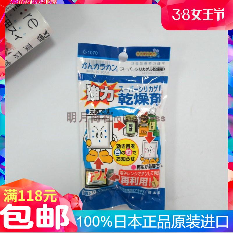 日本進口 乾燥劑 日本食物乾燥劑 食品乾燥劑反覆用 廚房防黴防潮