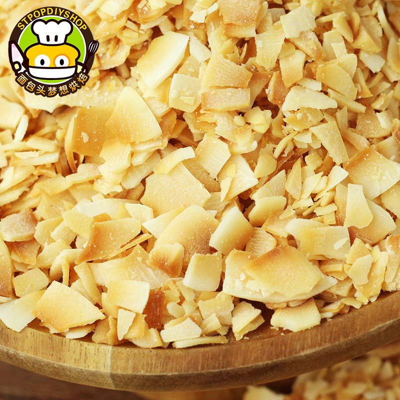 烘焙原料椰夫黄金香酥烤椰片 椰子脆片 椰子干蛋糕装饰 250g