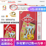 10 creative ideas from Texas Yao Yao playing cards Parker card wholesale fishing strong brother FCL playing cards