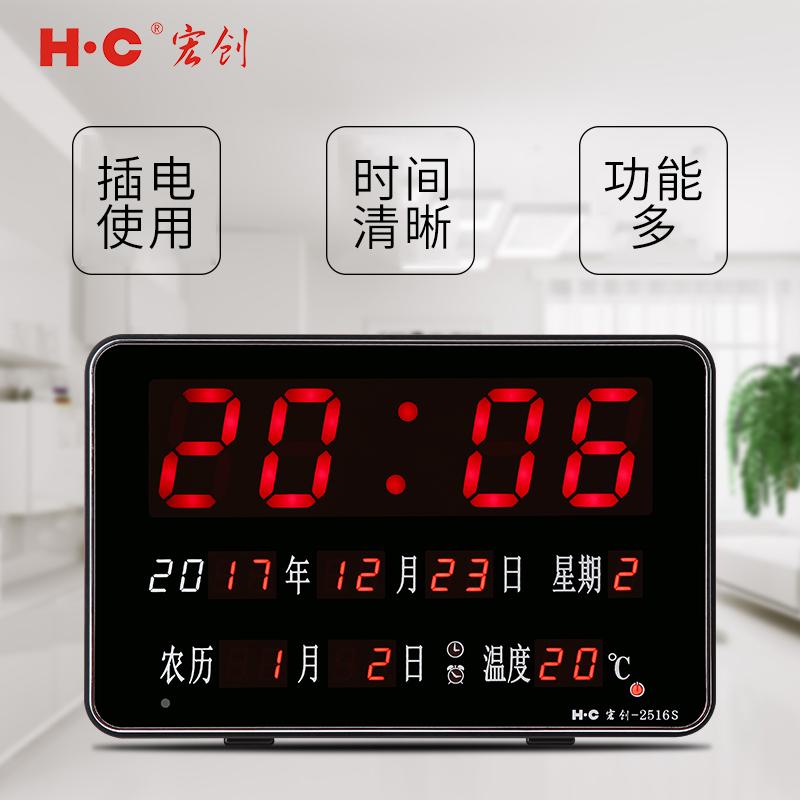 巨集創LED數碼萬年曆電子掛鐘客廳創意靜音電子鐘錶日曆鐘錶夜光