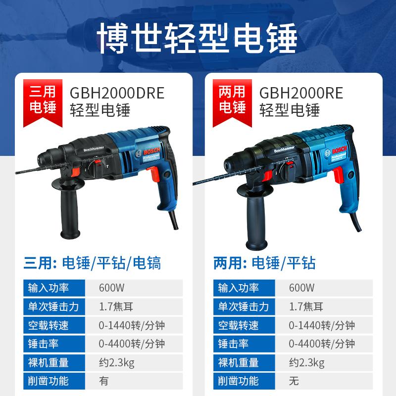 博世电锤电镐电钻两三用多功能家用GBH2000DRE冲击钻博士电动工具