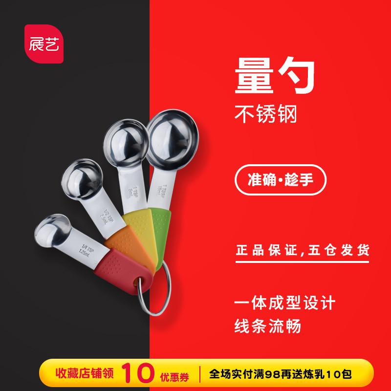 展藝旗艦店 304不鏽鋼量勺4件組合套裝量匙矽膠手柄烘焙工具