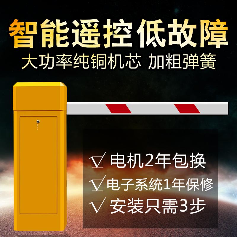 小區道閘機 電動遙控升降杆 停車場門禁 直杆道閘 車牌識別系統