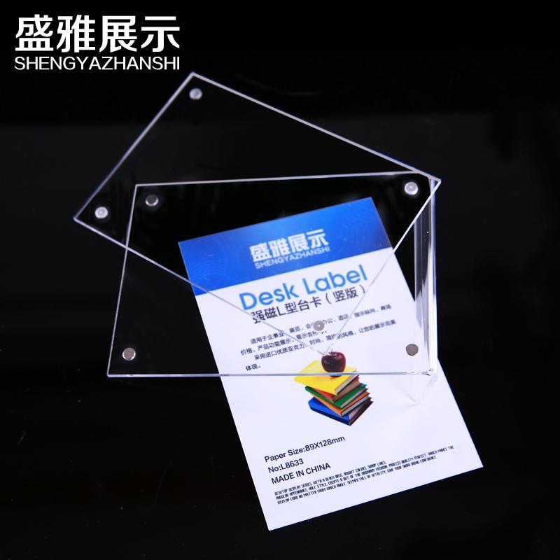 盛雅-l型强磁台签台卡台牌桌牌亚克力水晶台签桌签60*90mm