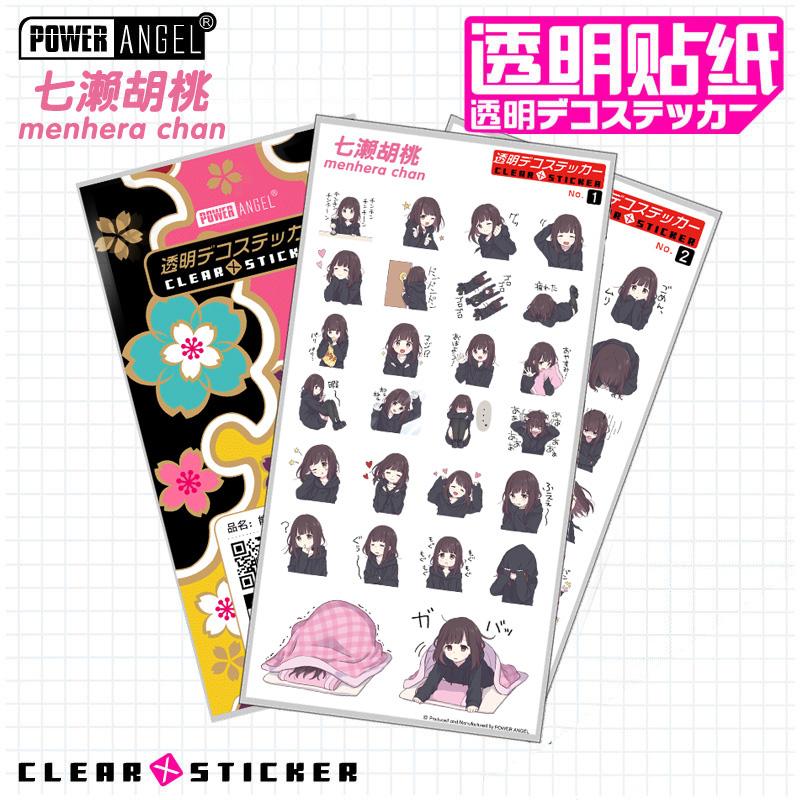 七濑胡桃表情包 menhera酱透明贴二次元动漫游戏周边 贴纸手机卡贴