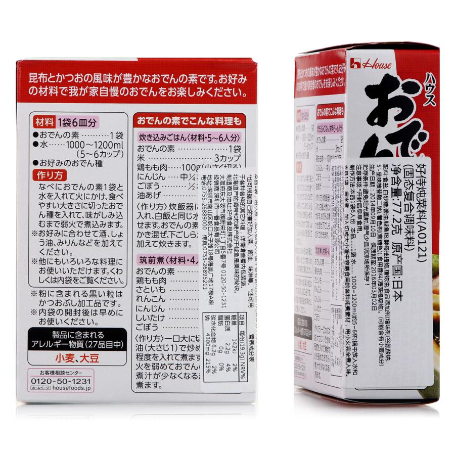 日本原装house好侍711关东煮汤料炖菜料商用家用厨房关东煮底料