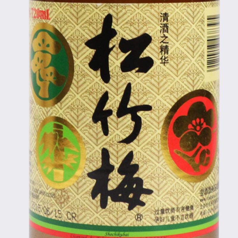 720ml 松竹梅清酒日式料理清酒 日式清酒发酵米酒 清香爽口