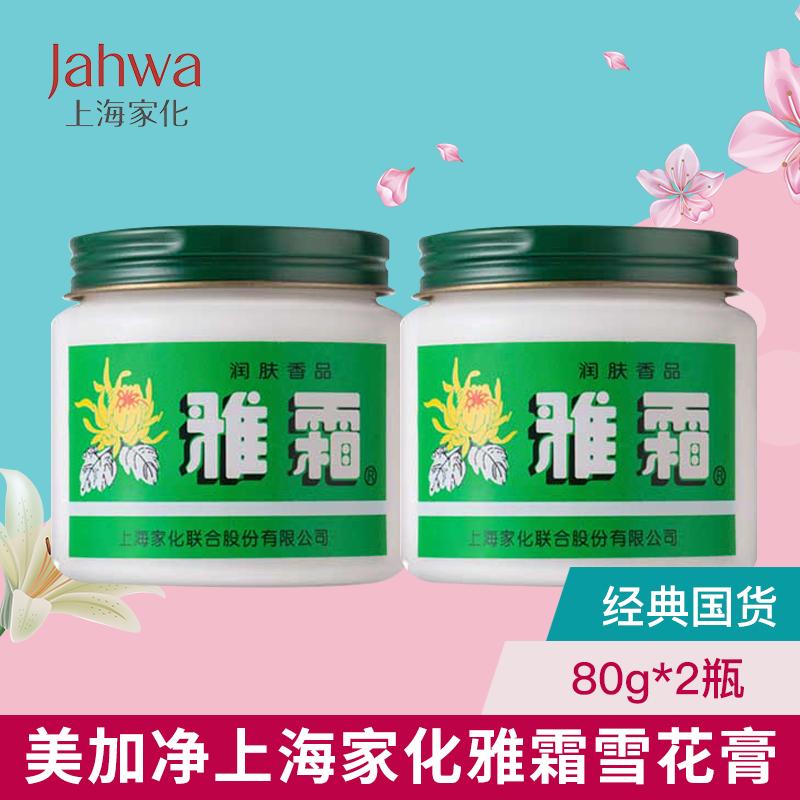 上海家化雅霜雪花膏80g*2瓶装 润肤霜补水保湿护手面霜学生护肤露