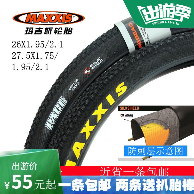 MAXXIS瑪吉斯山地車外胎27.5 26*1.95/2.1自行車輪胎防刺耐磨M333
